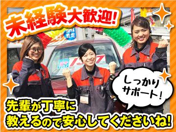 オートバックス★県下5店舗同時募集★のアルバイト情報
