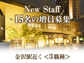 料理旅館金沢茶屋・割烹つづみ <加賀屋グループ>のアルバイト情報