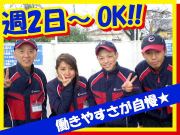 エネクスフリート株式会社<埼玉・群馬エリア3店舗合同>のアルバイト情報