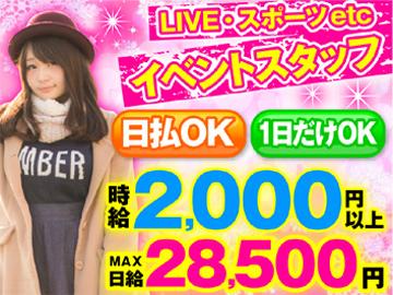 時給2000円以上&MAX日給2万85000円!1日〜OK☆イベントstaff