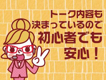 カンタンWEB登録でお仕事スタート★選べるシフト◎オフィスワークデビューしませんか?