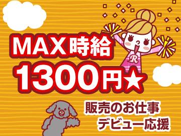 \★今なら!友達紹介キャンペーン中★/+1万円Get♪働き方はあなた次第!オープニング店も有★