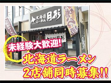北海道らーめん(1)月形 (2)極 イオン狭山店のアルバイト情報