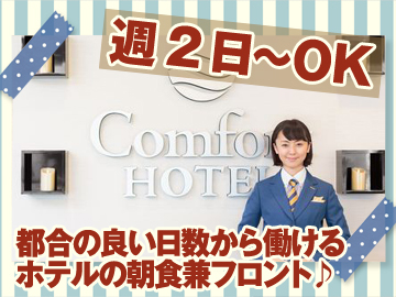 コンフォートホテル天童のアルバイト情報