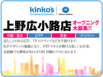 キンコーズ・ジャパン(株)<コニカミノルタグループ>T-47のアルバイト情報