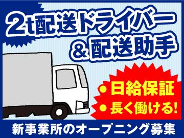 アクシス(株)旭川営業所のアルバイト情報