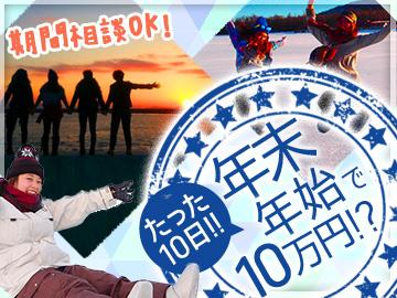 ≪生活費ALL0円≫年末年始のド短期だけでMAX10万円も!?早めの登録がカギ★リゾートバイト!