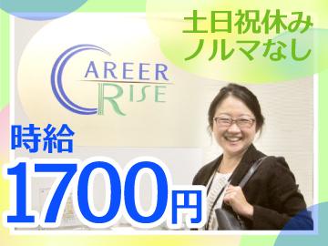 株式会社キャリアライズのアルバイト情報