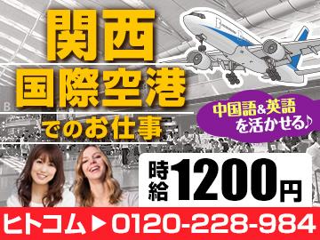 株式会社ヒト・コミュニケーションズ関西支社/m-airのアルバイト情報