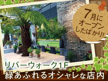 botanic garden Citronnelleのアルバイト情報