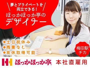株式会社ハークスレイ(ほっかほっか亭本部)のアルバイト情報