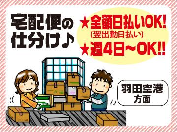 (株)香美運送(カガミウンソウ) 東京支店 羽田空港事業所 のアルバイト情報