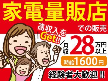 稼ぎたい方注目★週2or週5日勤務★「月収28万円」以上も可能!販売経験をお持ちの方は大歓迎!