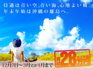 避寒するなら今!暖かい沖縄で住み込みバイト!