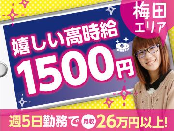 エリアTOPクラスの高収入と厚待遇♪週5日フルで月収26万円!スマホやアプリの簡単操作サポート