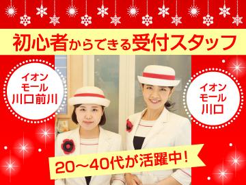 株式会社三越伊勢丹ヒューマン・ソリューションズのアルバイト情報