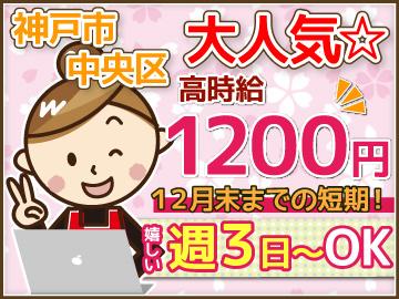 【神戸市中央区】かんたん♪大人気高時給1200円!!
