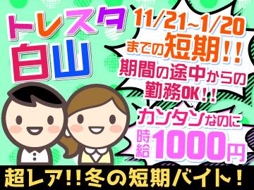 (株)三木さぬき倶楽部 トレスタ白山のアルバイト情報