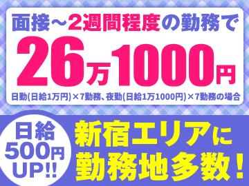 テイケイ株式会社<新宿・高田馬場エリア>のアルバイト情報
