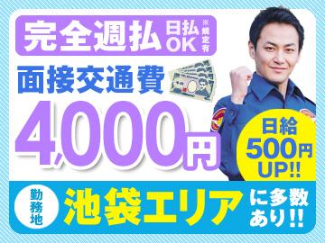 テイケイ株式会社<池袋・練馬エリア>のアルバイト情報