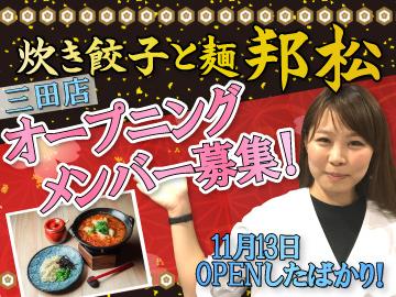 炊き餃子と麺 邦松 三田店のアルバイト情報