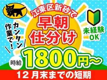 ≪12月末迄の短期≫未経験でも時給1800円〜です!