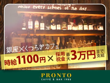 ★PRONTO★ 銀座ナイン店のアルバイト情報