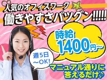 株式会社ネオキャリア 梅田支店のアルバイト情報