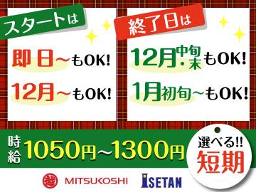 【伊勢丹・三越】都心の3店舗で大募集!
