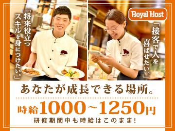 ロイヤルホスト(Royal Host) 府中東店のアルバイト情報