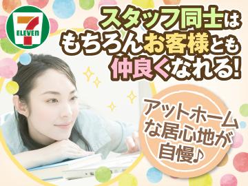 セブンイレブン 八幡穴生一丁目店((株)あまの)のアルバイト情報