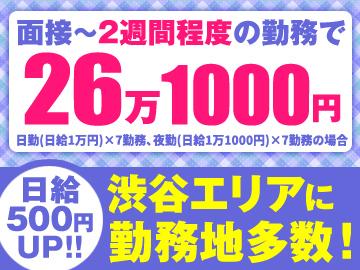 テイケイ株式会社<渋谷・下北沢エリア>のアルバイト情報