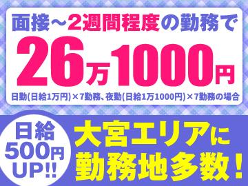 テイケイ株式会社<大宮・南浦和・越谷エリア>のアルバイト情報