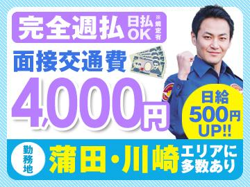 テイケイ株式会社<蒲田・川崎エリア>のアルバイト情報