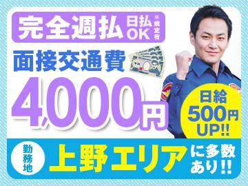 テイケイ株式会社<日暮里・上野・錦糸町エリア>のアルバイト情報