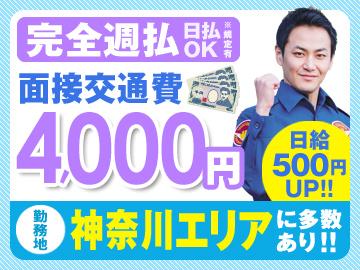 テイケイ株式会社<町田・相模原・厚木・大和エリア>のアルバイト情報
