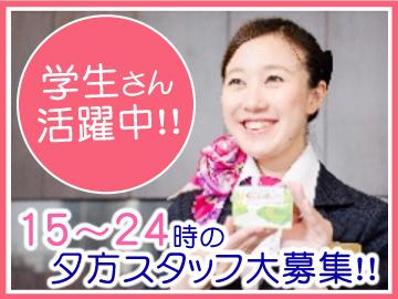 スーパーホテルLohas熊本天然温泉のアルバイト情報
