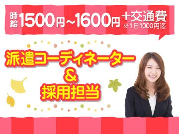 株式会社マックスコム (三井物産グループ)新宿Sのアルバイト情報