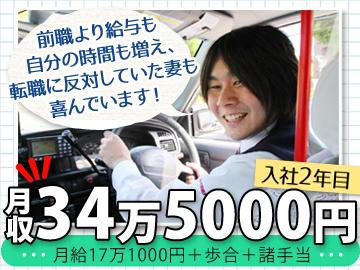 メトロ自動車株式会社本社のアルバイト情報