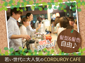 CORDUROY cafeのアルバイト情報