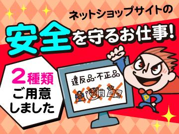 ピットクルー株式会社 札幌サポートセンターのアルバイト情報