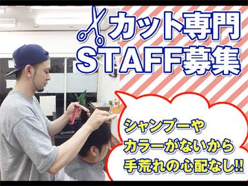 RISE cut salon のアルバイト情報
