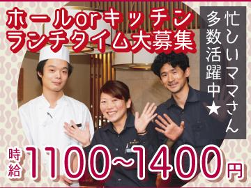 平田牧場【極 KITTE丸の内店】のアルバイト情報
