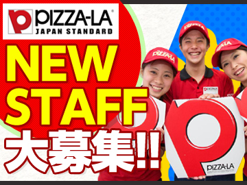 ピザーラ (A)西淀川店 (B)上新庄店のアルバイト情報