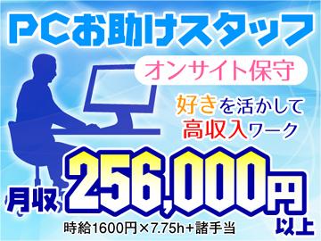 【時給1600円】特別なスキル不要!