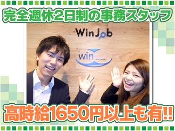 株式会社WinJob(ウィンジョブ).のアルバイト情報