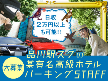 いつも笑顔で輝くために!はじめませんか、スマイルWORK★駅チカ/レア求人!
