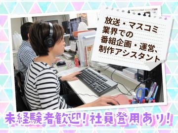 株式会社囲碁将棋チャンネルのアルバイト情報