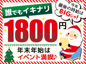★早めのクリスマスプレゼント≪QUOカード最大3000円分/規定≫★さらに月収31万円以上可能*・。