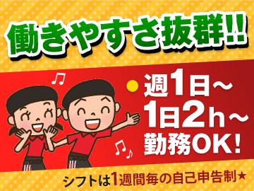 マクドナルド(1)JR広島駅店(2)福屋広島駅前店※他下記のアルバイト情報